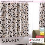 窓を飾るカーテン(デザインとサイズが選べる8000パターン)モダン GLORIA(グロリア) 遮光2級 形態安定 (AL) 幅100cm×丈195cm(2枚組) ブラック