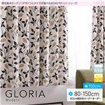 窓を飾るカーテン(デザインとサイズが選べる8000パターン)モダン GLORIA(グロリア) 遮光2級 形態安定 (AL) 幅150cm×丈85cm(2枚組) ブラック