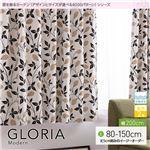 窓を飾るカーテン(デザインとサイズが選べる8000パターン)モダン GLORIA(グロリア) 遮光2級 形態安定 (AL) 幅200cm×丈80cm(1枚) ブラック