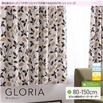 窓を飾るカーテン(デザインとサイズが選べる8000パターン)モダン GLORIA(グロリア) 遮光2級 形態安定 (AL) 幅200cm×丈120cm(1枚) ブラック