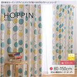 窓を飾るカーテン(デザインとサイズが選べる8000パターン)北欧デザイン HOPPIN(ホッピン) 遮光2級 (AL) 幅100cm×丈100cm(2枚組) ブルー