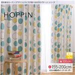 窓を飾るカーテン(デザインとサイズが選べる8000パターン)北欧デザイン HOPPIN(ホッピン) 遮光2級 (AL) 幅100cm×丈155cm(2枚組) ブルー