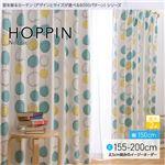 窓を飾るカーテン(デザインとサイズが選べる8000パターン)北欧デザイン HOPPIN(ホッピン) 遮光2級 (AL) 幅150cm×丈185cm(2枚組) ブルー