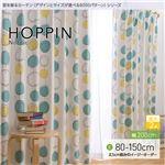 窓を飾るカーテン(デザインとサイズが選べる8000パターン)北欧デザイン HOPPIN(ホッピン) 遮光2級 (AL) 幅200cm×丈80cm(1枚) ブルー