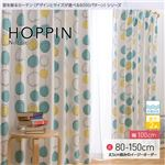 窓を飾るカーテン(デザインとサイズが選べる8000パターン)北欧デザイン HOPPIN(ホッピン) 遮光2級 形態安定 (AL) 幅100cm×丈90cm(2枚組) ブルー