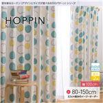 窓を飾るカーテン(デザインとサイズが選べる8000パターン)北欧デザイン HOPPIN(ホッピン) 遮光2級 形態安定 (AL) 幅100cm×丈100cm(2枚組) ブルー