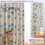 窓を飾るカーテン(デザインとサイズが選べる8000パターン)北欧デザイン HOPPIN(ホッピン) 遮光2級 形態安定 (AL) 幅100cm×丈260cm(2枚組) ブルー