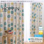 窓を飾るカーテン(デザインとサイズが選べる8000パターン)北欧デザイン HOPPIN(ホッピン) 遮光2級 形態安定 (AL) 幅150cm×丈200cm(2枚組) ブルー