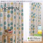 窓を飾るカーテン(デザインとサイズが選べる8000パターン)北欧デザイン HOPPIN(ホッピン) 遮光2級 形態安定 (AL) 幅200cm×丈105cm(1枚) ブルー