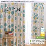 窓を飾るカーテン(デザインとサイズが選べる8000パターン)北欧デザイン HOPPIN(ホッピン) 遮光2級 形態安定 (AL) 幅200cm×丈185cm(1枚) ブルー