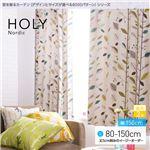 窓を飾るカーテン(デザインとサイズが選べる8000パターン)北欧デザイン HOLY(ホリー) 遮光2級 (AL) 幅150cm×丈80cm(2枚組) グリーン