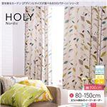 窓を飾るカーテン(デザインとサイズが選べる8000パターン)北欧デザイン HOLY(ホリー) 遮光2級 形態安定 (AL) 幅100cm×丈85cm(2枚組) グリーン