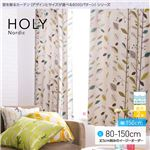 窓を飾るカーテン(デザインとサイズが選べる8000パターン)北欧デザイン HOLY(ホリー) 遮光2級 形態安定 (AL) 幅150cm×丈115cm(2枚組) グリーン