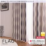 窓を飾るカーテン(デザインとサイズが選べる8000パターン)北欧デザイン FLAG(フラッグ) 遮光2級 (MZ) 幅100cm×丈155cm(2枚組) ブラウン