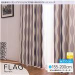 窓を飾るカーテン(デザインとサイズが選べる8000パターン)北欧デザイン FLAG(フラッグ) 遮光2級 (MZ) 幅150cm×丈185cm(2枚組) ブラウン