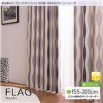 窓を飾るカーテン(デザインとサイズが選べる8000パターン)北欧デザイン FLAG(フラッグ) 遮光2級 (MZ) 幅200cm×丈155cm(1枚) ブラウン