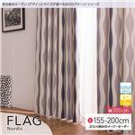 窓を飾るカーテン(デザインとサイズが選べる8000パターン)北欧デザイン FLAG(フラッグ) 遮光2級 形態安定 (MZ) 幅100cm×丈155cm(2枚組) ブラウン