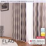 窓を飾るカーテン(デザインとサイズが選べる8000パターン)北欧デザイン FLAG(フラッグ) 遮光2級 形態安定 (MZ) 幅100cm×丈205cm(2枚組) ブラウン