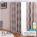窓を飾るカーテン(デザインとサイズが選べる8000パターン)北欧デザイン FLAG(フラッグ) 遮光2級 形態安定 (MZ) 幅150cm×丈195cm(2枚組) ブラウン