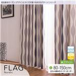 窓を飾るカーテン(デザインとサイズが選べる8000パターン)北欧デザイン FLAG(フラッグ) 遮光2級 形態安定 (MZ) 幅200cm×丈140cm(1枚) ブラウン