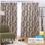 窓を飾るカーテン(デザインとサイズが選べる8000パターン)北欧デザイン URBAN(アーバン) 遮光2級 (AL) 幅150cm×丈125cm(2枚組) ブルー