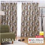 窓を飾るカーテン(デザインとサイズが選べる8000パターン)北欧デザイン URBAN(アーバン) 遮光2級 (AL) 幅100cm×丈180cm(2枚組) ブラウン