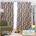 窓を飾るカーテン(デザインとサイズが選べる8000パターン)北欧デザイン URBAN(アーバン) 遮光2級 (AL) 幅150cm×丈180cm(2枚組) ブラウン