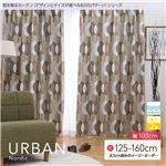 窓を飾るカーテン(デザインとサイズが選べる8000パターン)北欧デザイン URBAN(アーバン) 遮光2級 形態安定 (AL) 幅100cm×丈130cm(2枚組) ブルー