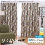 窓を飾るカーテン(デザインとサイズが選べる8000パターン)北欧デザイン URBAN(アーバン) 遮光2級 形態安定 (AL) 幅150cm×丈125cm(2枚組) ブルー