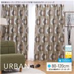 窓を飾るカーテン(デザインとサイズが選べる8000パターン)北欧デザイン URBAN(アーバン) 遮光2級 形態安定 (AL) 幅150cm×丈95cm(2枚組) ブラウン
