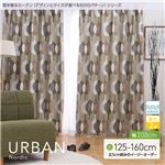 窓を飾るカーテン(デザインとサイズが選べる8000パターン)北欧デザイン URBAN(アーバン) 遮光2級 形態安定 (AL) 幅200cm×丈145cm(1枚) ブラウン