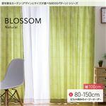 窓を飾るカーテン(デザインとサイズが選べる8000パターン)ナチュラル BLOSSOM(ブロッサム) 遮光2級 (MZ) 幅100cm×丈95cm(2枚組) グリーン