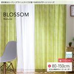 窓を飾るカーテン(デザインとサイズが選べる8000パターン)ナチュラル BLOSSOM(ブロッサム) 遮光2級 形態安定 (MZ) 幅100cm×丈135cm(2枚組) グリーン