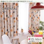 窓を飾るカーテン(デザインとサイズが選べる8000パターン)ナチュラル ORIENTAL(オリエンタル) 遮光2級 (AL) 幅100cm×丈155cm(2枚組) オレンジ