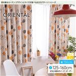 窓を飾るカーテン(デザインとサイズが選べる8000パターン)ナチュラル ORIENTAL(オリエンタル) 遮光2級 (AL) 幅150cm×丈155cm(2枚組) オレンジ