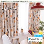 窓を飾るカーテン(デザインとサイズが選べる8000パターン)ナチュラル ORIENTAL(オリエンタル) 遮光2級 (AL) 幅150cm×丈165cm(2枚組) オレンジ
