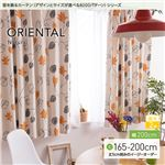 窓を飾るカーテン(デザインとサイズが選べる8000パターン)ナチュラル ORIENTAL(オリエンタル) 遮光2級 (AL) 幅200cm×丈200cm(1枚) オレンジ