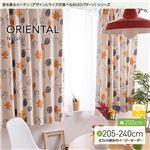 窓を飾るカーテン(デザインとサイズが選べる8000パターン)ナチュラル ORIENTAL(オリエンタル) 遮光2級 (AL) 幅200cm×丈225cm(1枚) オレンジ