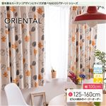 窓を飾るカーテン(デザインとサイズが選べる8000パターン)ナチュラル ORIENTAL(オリエンタル) 遮光2級 形態安定 (AL) 幅100cm×丈130cm(2枚組) オレンジ