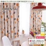 窓を飾るカーテン(デザインとサイズが選べる8000パターン)ナチュラル ORIENTAL(オリエンタル) 遮光2級 形態安定 (AL) 幅100cm×丈190cm(2枚組) オレンジ
