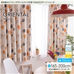窓を飾るカーテン(デザインとサイズが選べる8000パターン)ナチュラル ORIENTAL(オリエンタル) 遮光2級 形態安定 (AL) 幅150cm×丈165cm(2枚組) オレンジ