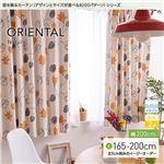 窓を飾るカーテン(デザインとサイズが選べる8000パターン)ナチュラル ORIENTAL(オリエンタル) 遮光2級 形態安定 (AL) 幅200cm×丈195cm(1枚) オレンジ