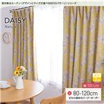 窓を飾るカーテン(デザインとサイズが選べる8000パターン)ナチュラル DAISY(デイジー) 遮光2級 (AL) 幅100cm×丈80cm(2枚組) イエロー