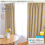 窓を飾るカーテン(デザインとサイズが選べる8000パターン)ナチュラル DAISY(デイジー) 遮光2級 (AL) 幅150cm×丈185cm(2枚組) イエロー