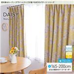 窓を飾るカーテン(デザインとサイズが選べる8000パターン)ナチュラル DAISY(デイジー) 遮光2級 形態安定 (AL) 幅150cm×丈195cm(2枚組) ピンク