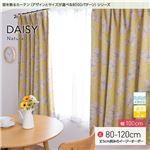 窓を飾るカーテン(デザインとサイズが選べる8000パターン)ナチュラル DAISY(デイジー) 遮光2級 形態安定 (AL) 幅100cm×丈80cm(2枚組) イエロー