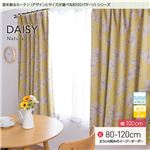 窓を飾るカーテン(デザインとサイズが選べる8000パターン)ナチュラル DAISY(デイジー) 遮光2級 形態安定 (AL) 幅100cm×丈120cm(2枚組) イエロー