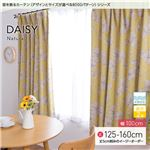 窓を飾るカーテン(デザインとサイズが選べる8000パターン)ナチュラル DAISY(デイジー) 遮光2級 形態安定 (AL) 幅100cm×丈130cm(2枚組) イエロー