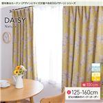 窓を飾るカーテン(デザインとサイズが選べる8000パターン)ナチュラル DAISY(デイジー) 遮光2級 形態安定 (AL) 幅100cm×丈140cm(2枚組) イエロー
