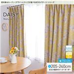 窓を飾るカーテン(デザインとサイズが選べる8000パターン)ナチュラル DAISY(デイジー) 遮光2級 形態安定 (AL) 幅150cm×丈205cm(2枚組) イエロー